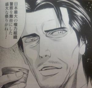 ウロボロス ネタバレ 5話