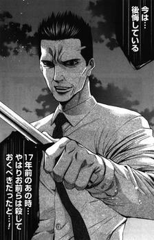 ウロボロス ネタバレ 漫画 最新